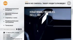 Screenshot of Ren-TV